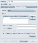 Screenshot-Auto eth0 の編集-1.png